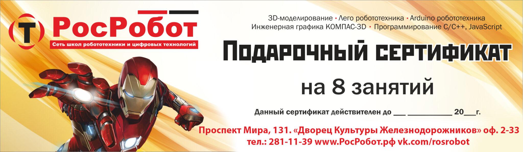 Сертификат РосРобот